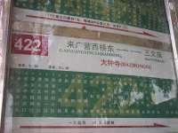 爱家收藏大钟寺店―422路公交站牌