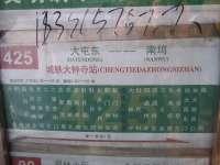 爱家收藏大钟寺店―425路公交站牌