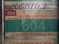 爱家收藏大钟寺店―604路公交站牌