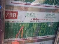 爱家收藏大钟寺店―718路公交站牌