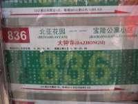 爱家收藏大钟寺店―836路公交