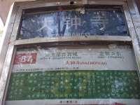 爱家收藏大钟寺店― 87路公交