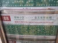 爱家收藏大钟寺店― 88路公交站牌
