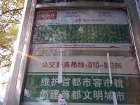 爱家收藏大钟寺店― 300快外