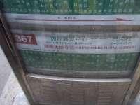 爱家收藏大钟寺店― 367路公交站牌