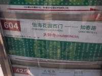 爱家收藏大钟寺店― 604路公交站牌