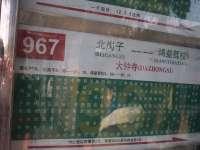 爱家收藏大钟寺店― 967路公交站牌