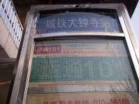 爱家收藏大钟寺店― 运通101路公交站牌