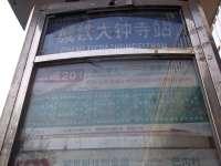爱家收藏大钟寺店―运通201路公交站牌