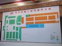 爱家收藏大钟寺店― 二层平面导示牌