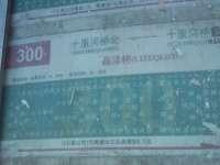 居然之家丽泽店―300路公交站牌