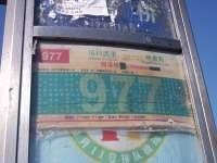 居然之家丽泽店―977路公交站牌