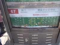 居然之家丽泽店― 67路公交站牌