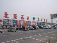 居然之家玉泉营店― 北京花卉市场