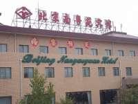 居然之家玉泉营店― 北京南粤苑宾馆