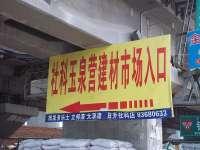 居然之家玉泉营店― 建材市场入口