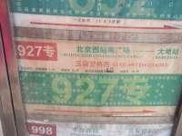 居然之家玉泉营店―927专