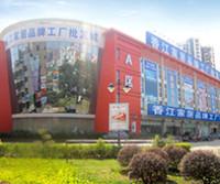 香江家居品牌工厂批发城