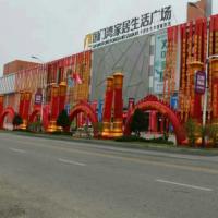 丹东国门湾家居生活广场