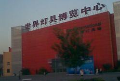 世界灯具博览中心
