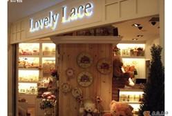 Lovely Lace(大悦城店)-15