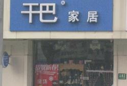 干巴家居 (大木桥路店)