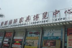 华深国际家具博览中心-2