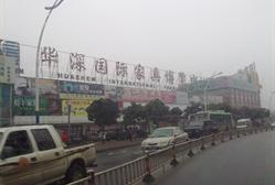 华深国际家具博览中心