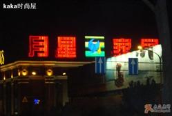月星家居(宁溧路店)-1