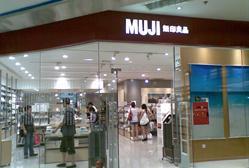 MUJI(大悦城店)-11
