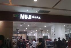 MUJI(大悦城店)-8