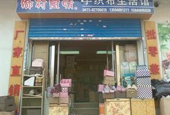 乡村风情手织布生活馆-3
