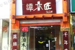 谭木匠(王府井店)-3