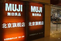 MUJI(华贸店)-24