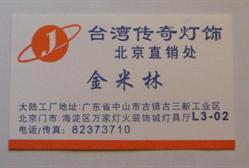 台湾传奇灯饰