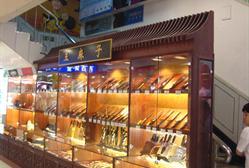 王麻子(复兴商业城店)