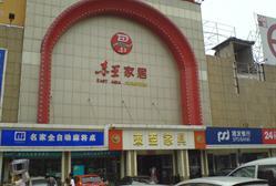 东亚家具商城-4