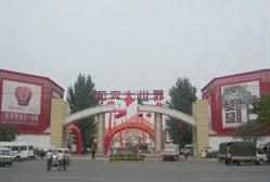 武汉和平大世界