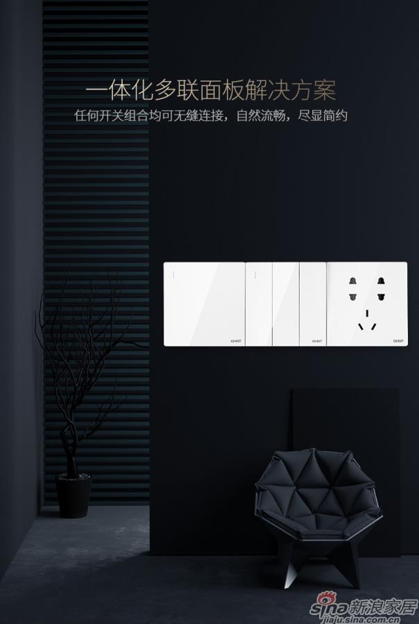 正泰(CHNT) 开关插座面板 2H白无边框大面板 三开双控-3