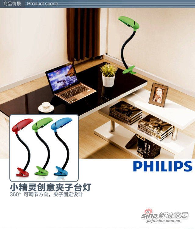Philips/飞利浦 小精灵夹式小台灯-1