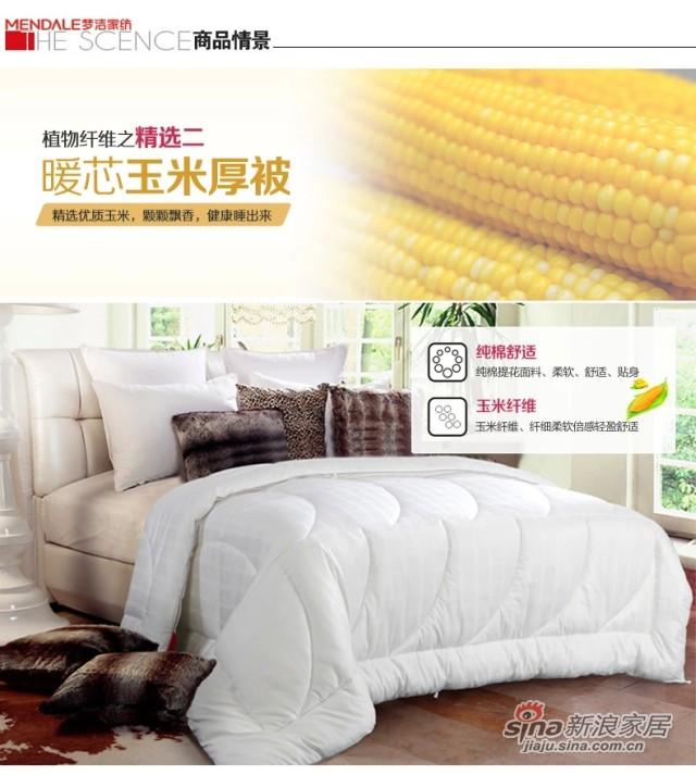 梦洁家纺 玉米被 纤维被 厚被-1