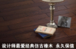 书香门地美学地板 经典酒红色FS006