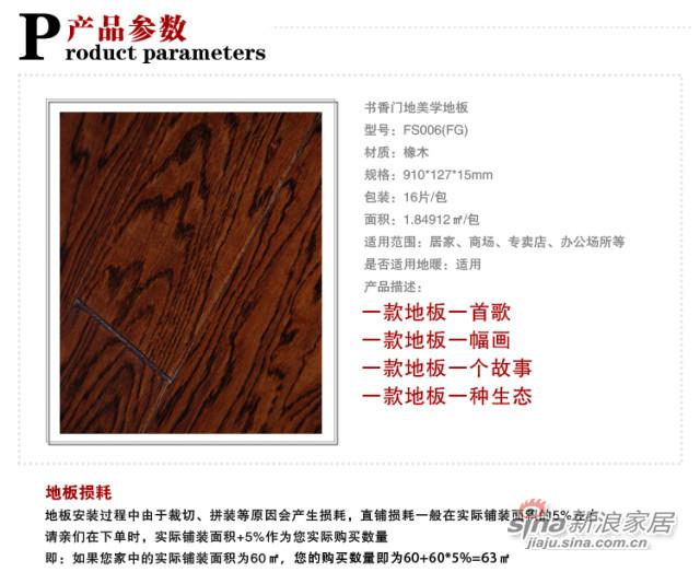 书香门地美学地板 经典酒红色FS006-2