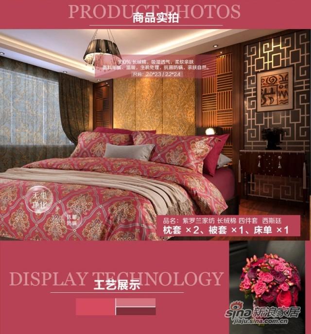 紫罗兰家纺 抗菌防螨四件套长绒棉贡缎床上用品套件-1