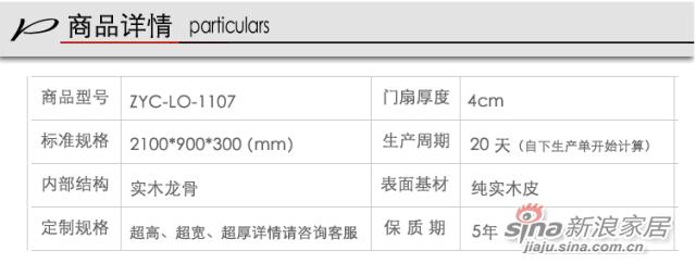 实木复合韩式免漆门ZYC-LO-1111 -1