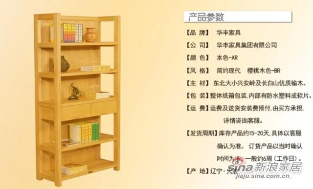 华丰TH203D储物陈列书架-1