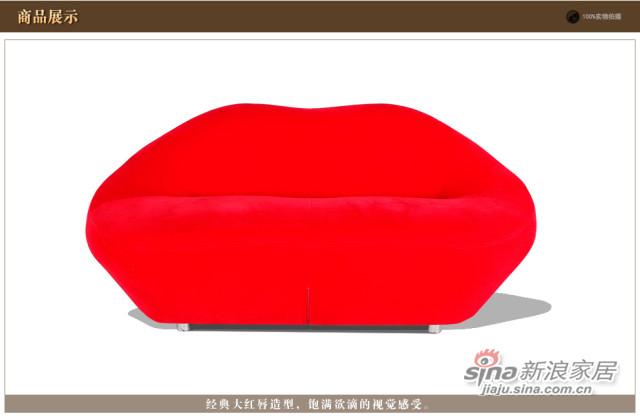 欧嘉璐尼时尚红嘴唇婚房沙发