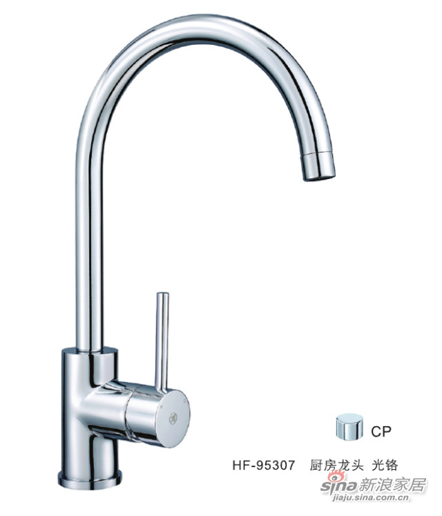 汇泰龙HF-95307 厨房龙头