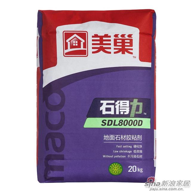 石得力 SDL8000D(地面石材胶粘剂)