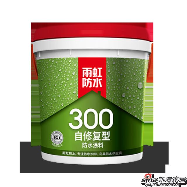 雨虹300自修复型防水涂料